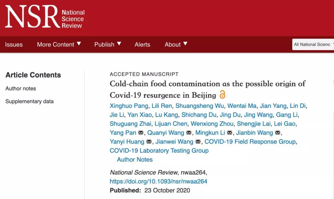 【彩乐园邀请码】_北京新发地市场聚集性疫情病毒来自何方?最新结论来了