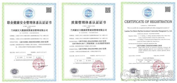 兰州新区科文旅集团数投公司获得ISO双体系认证 兰州新区科文旅集团供图