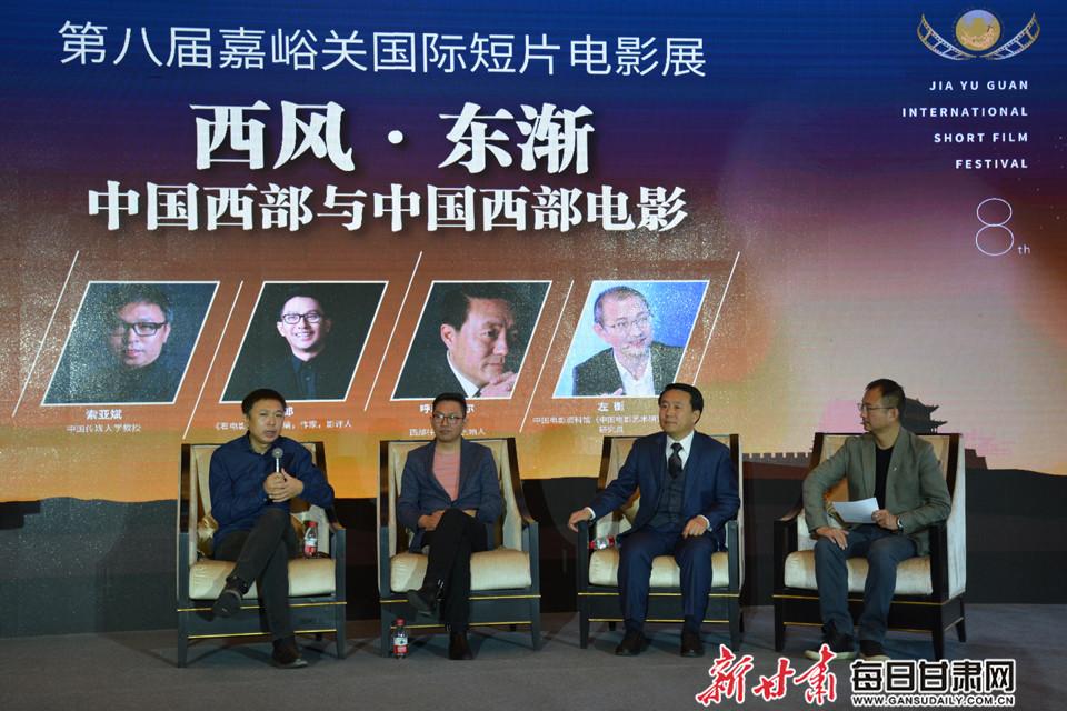 """""""西风·东渐""""——中国西部与中国西部电影论坛现场"""