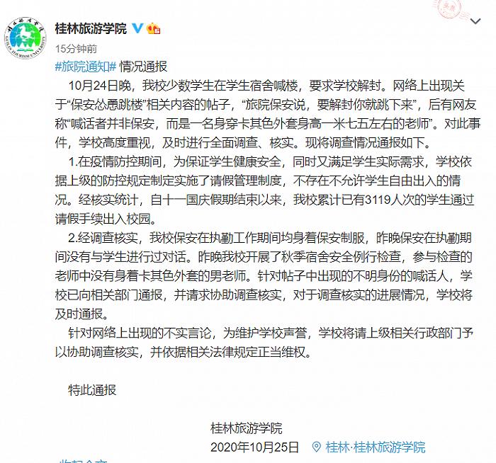 【holo】_桂林一学校学生喊楼求解封保安怂恿跳楼?校方回应
