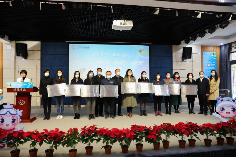 """百城千校""""画冬奥、滑冰雪、话健康""""活动 在北京市京源学校启动"""