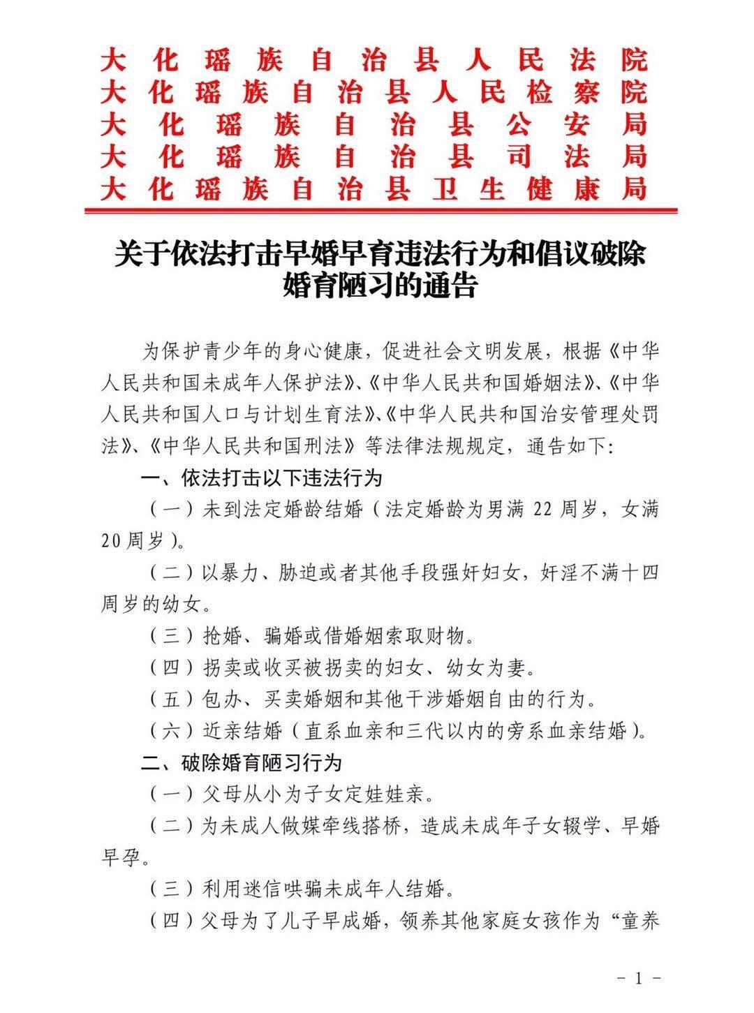 """【微量网】_广西大化五部门发文打击破除""""童养媳""""等违法行为和陋习"""