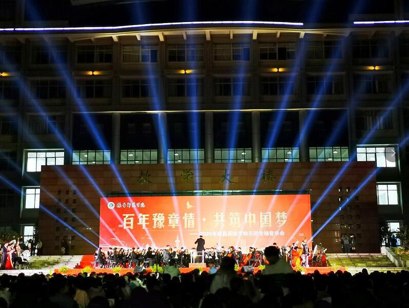 """""""百年豫章情 共筑中国梦""""2020年南昌英雄交响乐团专场音乐会在豫章师范学院举办"""