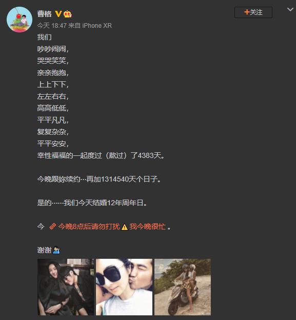 """曹格庆祝结婚12周年,文案露骨""""车速""""过快"""