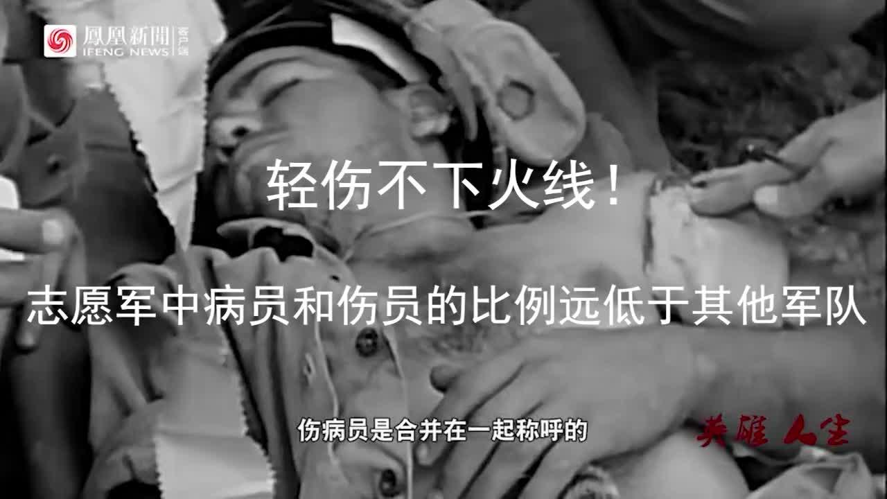 轻伤不下火线 志愿军伤病员比例远低于其他军队