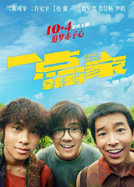 电影《一点就到家》密钥延期 延长上映至12月4日