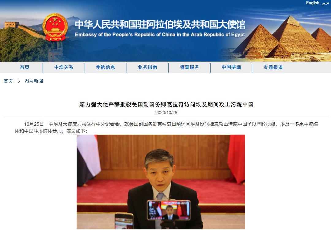 【v神投票】_美国副国务卿访问埃及期间攻击污蔑中国,中使馆:彻头彻尾的谎言