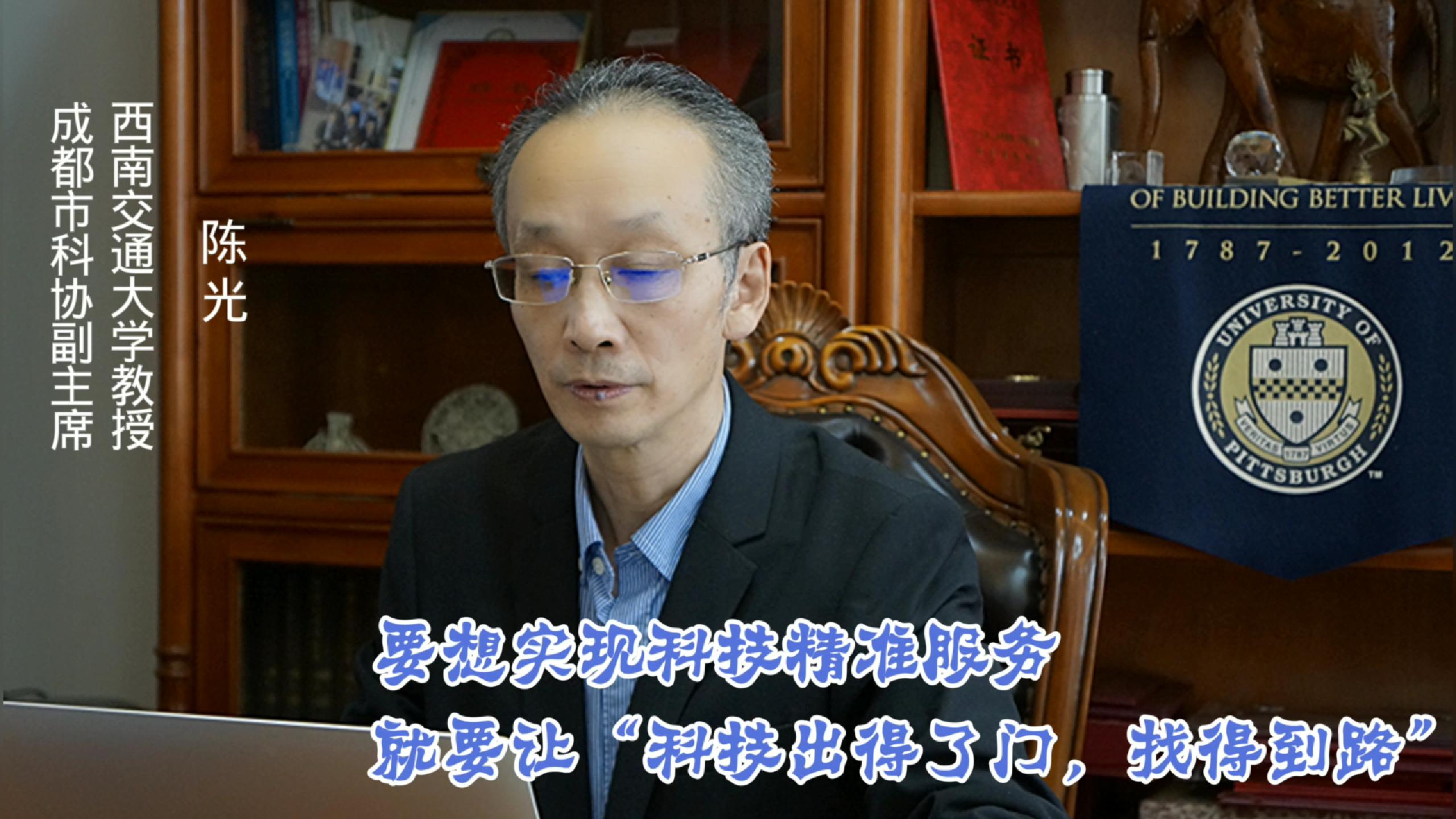 """成都市科协副主席,西南交通大学教授陈光:想要实现科技精准服务 就要让""""科技出得了门,找得到路"""""""