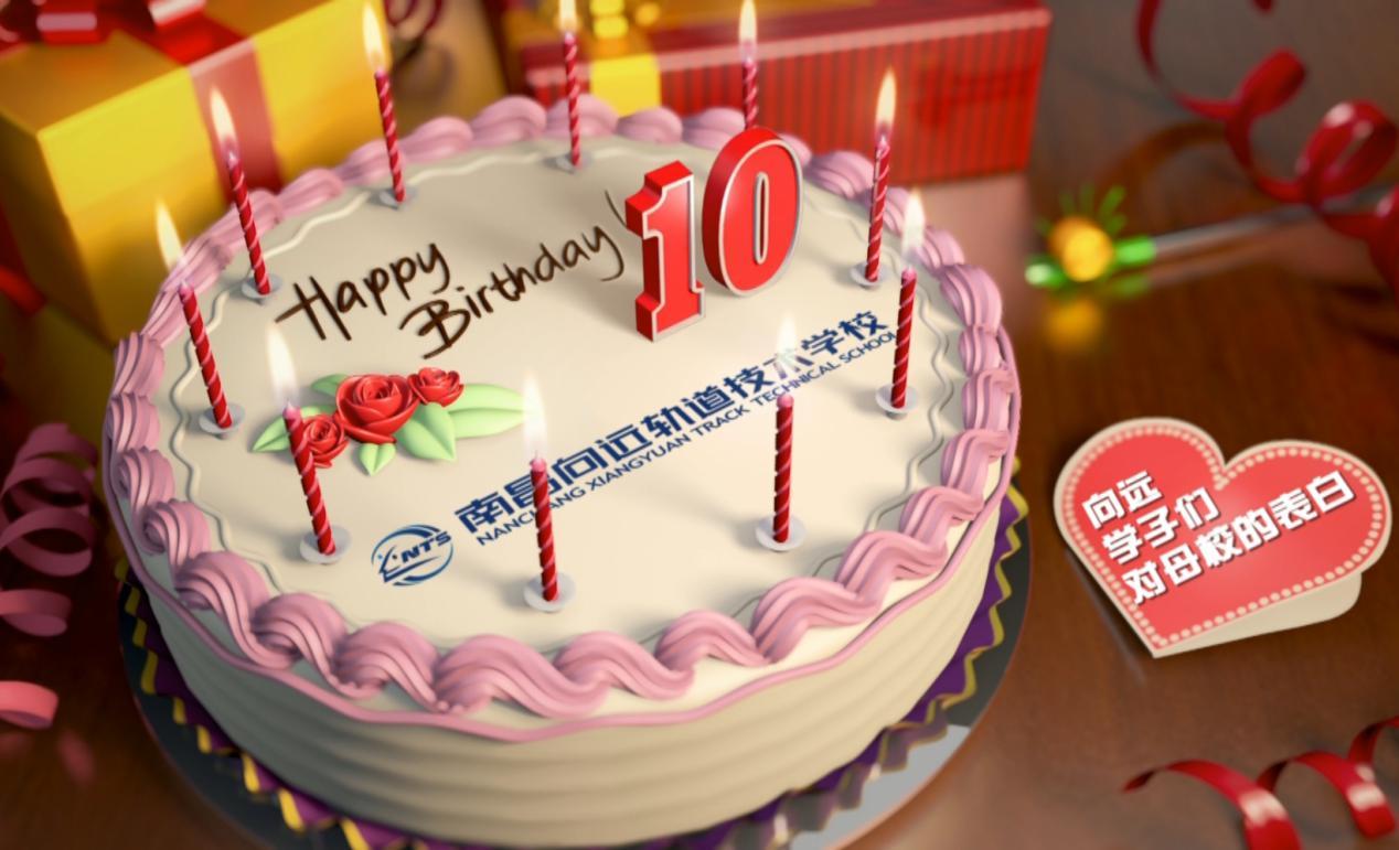 南昌向远轨道技术学校举办十周年庆典活动