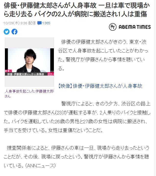 伊藤健太郎驾车与摩托相撞后逃逸,已被日本警视厅逮捕