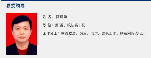 """【jarvis】_""""P2P第一县""""县委书记、县长被查之后,政法委书记也被拿下了"""