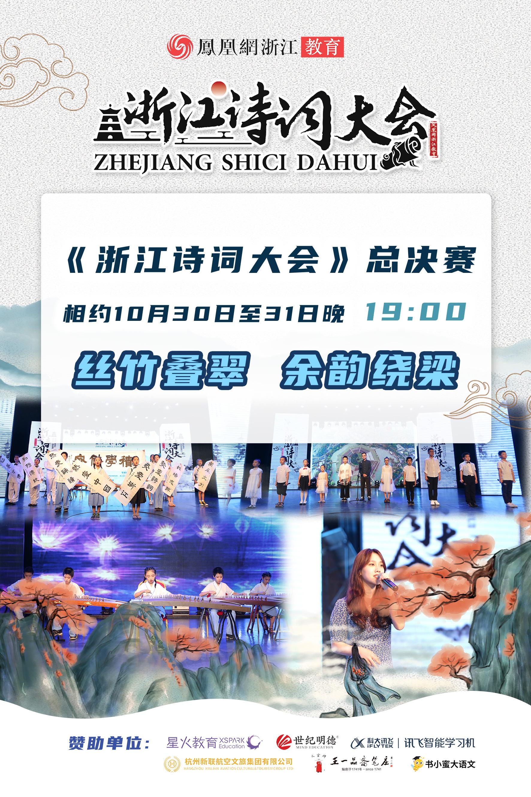 《浙江诗词大会》十强选手巅峰对决在即,谁将与彭敏一较高下?
