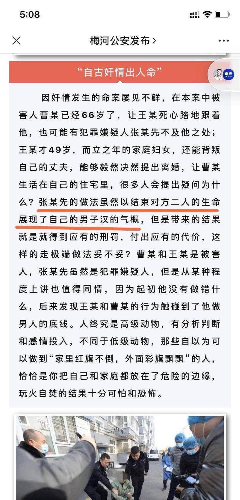 "【coinbase】_案件通报称""自古奸情出人命""""嫌犯值得同情"",吉林梅河口警方回应"