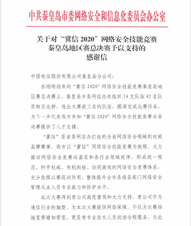 """中国电信秦皇岛公司圆满完成""""翼信2020""""网络安全技能竞赛保障工作获赞誉"""