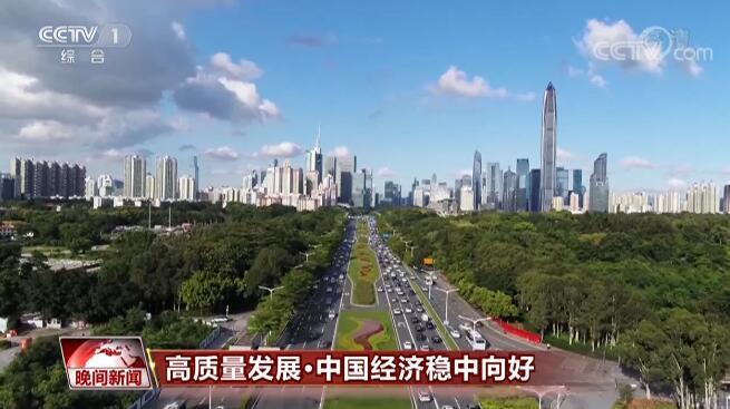 權威數據發布見證中國經濟高質量發展 構建新發展格局