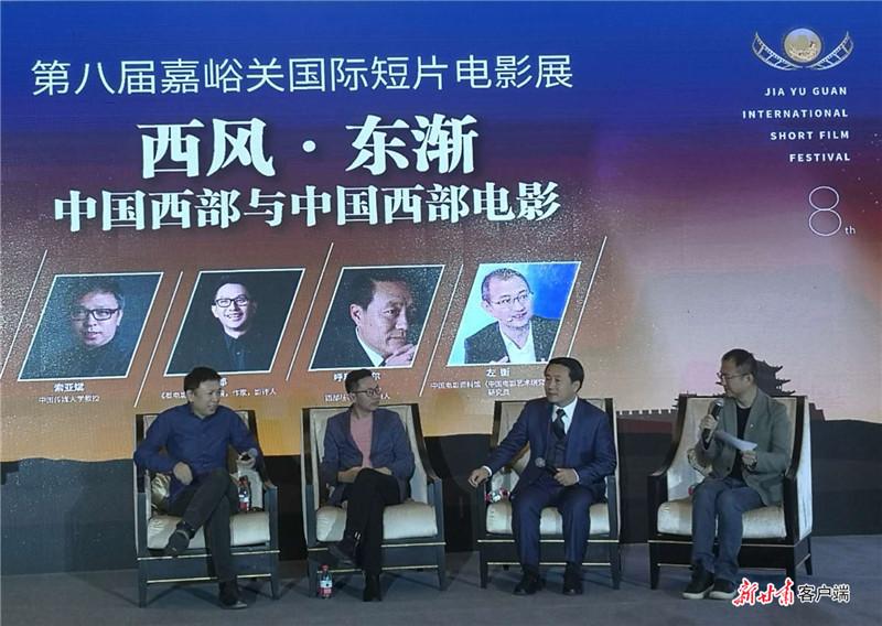 """""""西风·东渐——中国西部与中国西部电影""""论坛在嘉峪关市举行"""