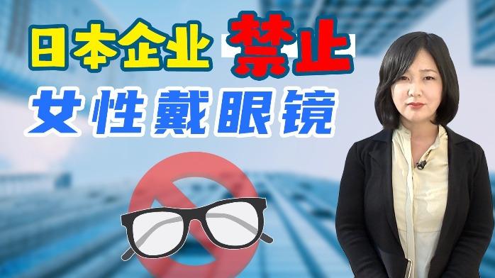 日本企业不允许女性戴眼镜?民众:蔑视女性接受不了