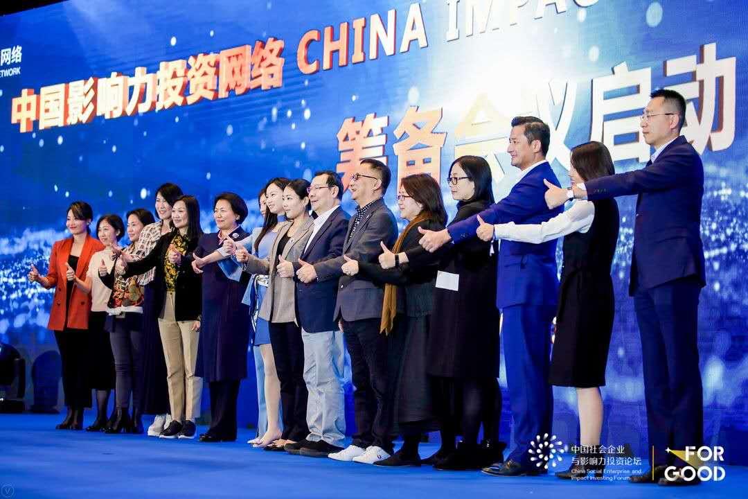 中国影响力投资网络筹备会议启动