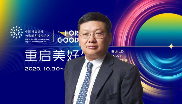 长江商学院创办院长、中国商业与全球化教授项兵主旨演讲