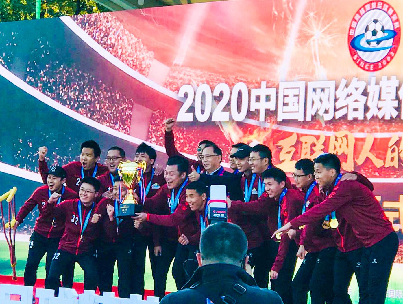 凤凰网勇亚愽真人网夺中国网络杯第八冠!点球大战6-5击败腾讯网