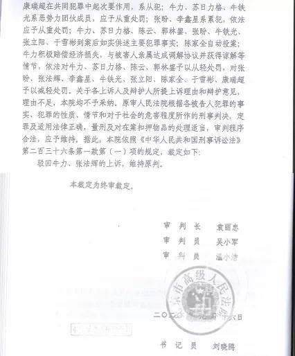 北京市高院做出終審裁定:駁回牛力、張法輝的上訴,維持原判。/受訪者供圖