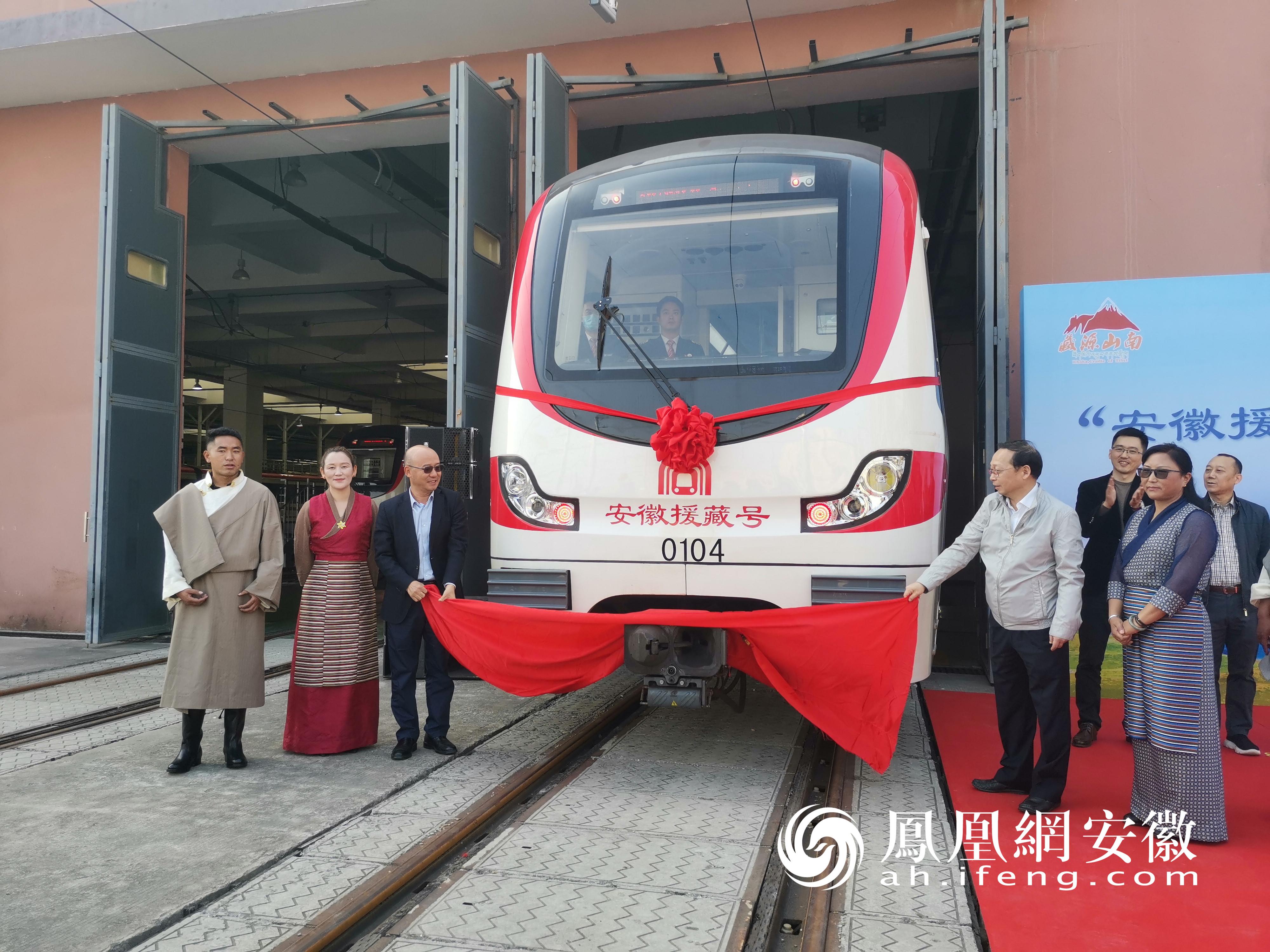 """""""安徽援藏走进山南号""""主题列车在合肥首发"""