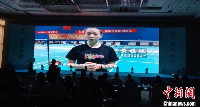 衢州城市形象大使、羽毛球世界冠军黄雅琼通过视频推介家乡衢州。 杨伏山 摄