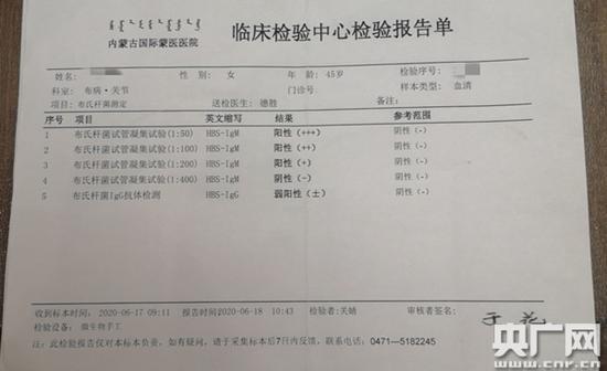 李女士在内蒙古国际蒙医医院检查的检验报告单(中央广播电视总台央广记者 任梦岩 摄)