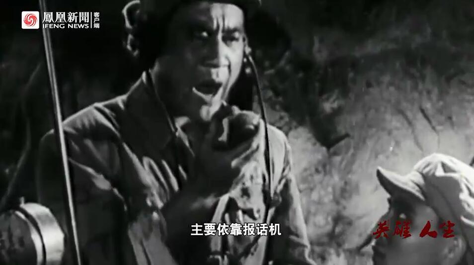 朝鲜战争初期,基层单位通讯基本只能靠通讯员的两只脚、军号、哨子和基层指挥员的嗓音。这种情况,对志愿军战场指挥的方式和效率都产生了很大的影响。