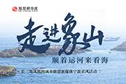 第十届宁波品牌双评选活动