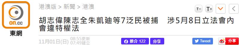 东网报道截图