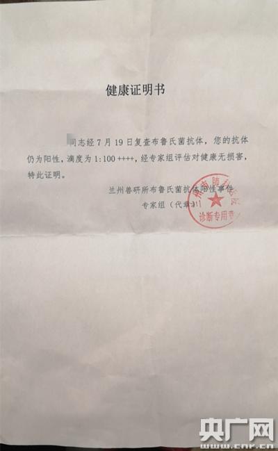 李女士收到的兰州市专家组出具的《健康证明书》(中央广播电视总台央广记者 任梦岩 摄)