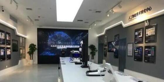 东北人工智能工业研究院落户鞍山