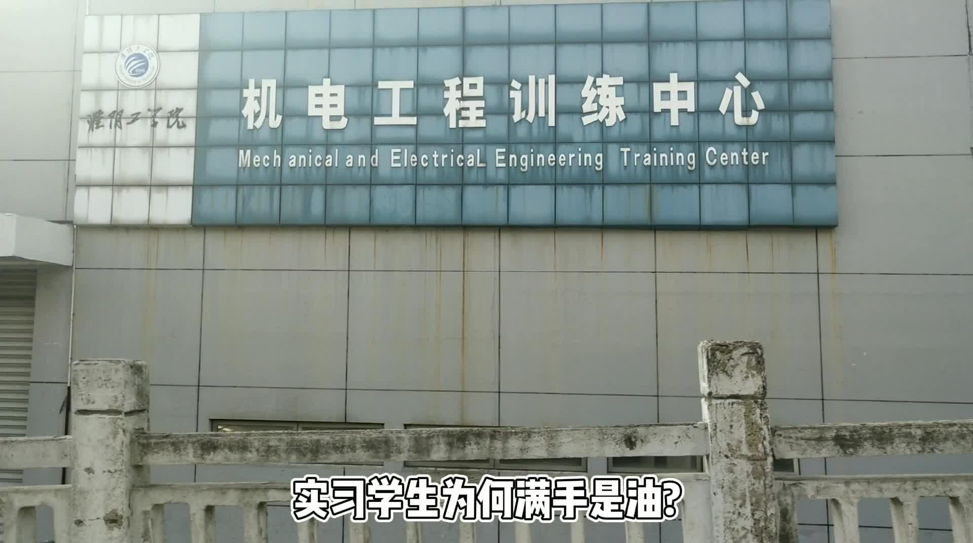 06 淮阴工学院 过程装备与控制工程 韩维东