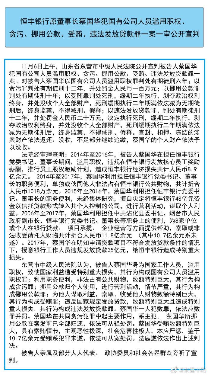 滥用职权、贪污、挪用公款数罪并犯 恒丰银行原董事长蔡国华一审被判死缓