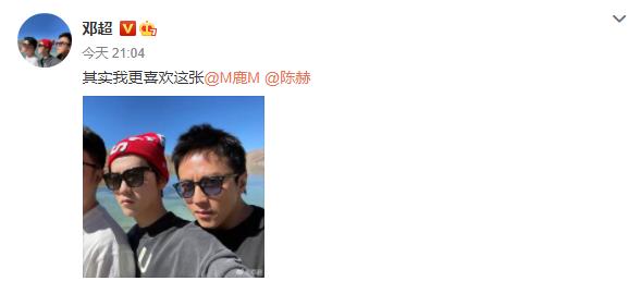 邓超陈赫鹿晗集体换头像,超哥自侃:我怎么这么黑?