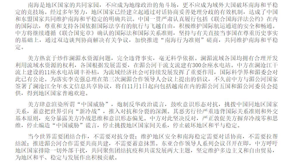 中国驻越南使馆就美方对华攻击言论表明立场