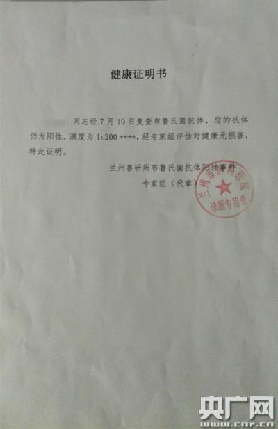 王女士收到的兰州市专家组出具的《健康证明书》(中央广播电视总台央广记者 任梦岩 摄)