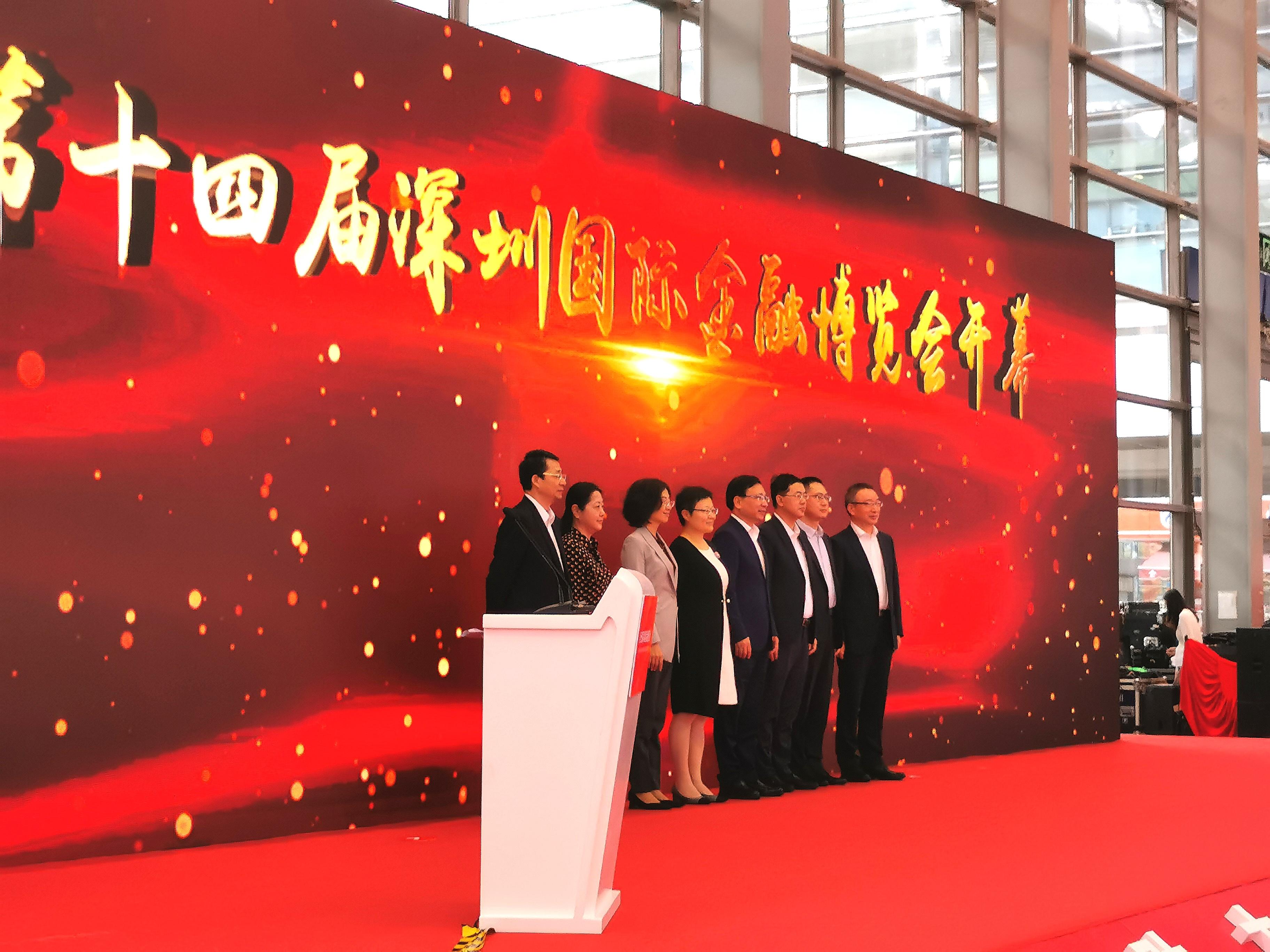 第十四届深圳金博会隆重开幕