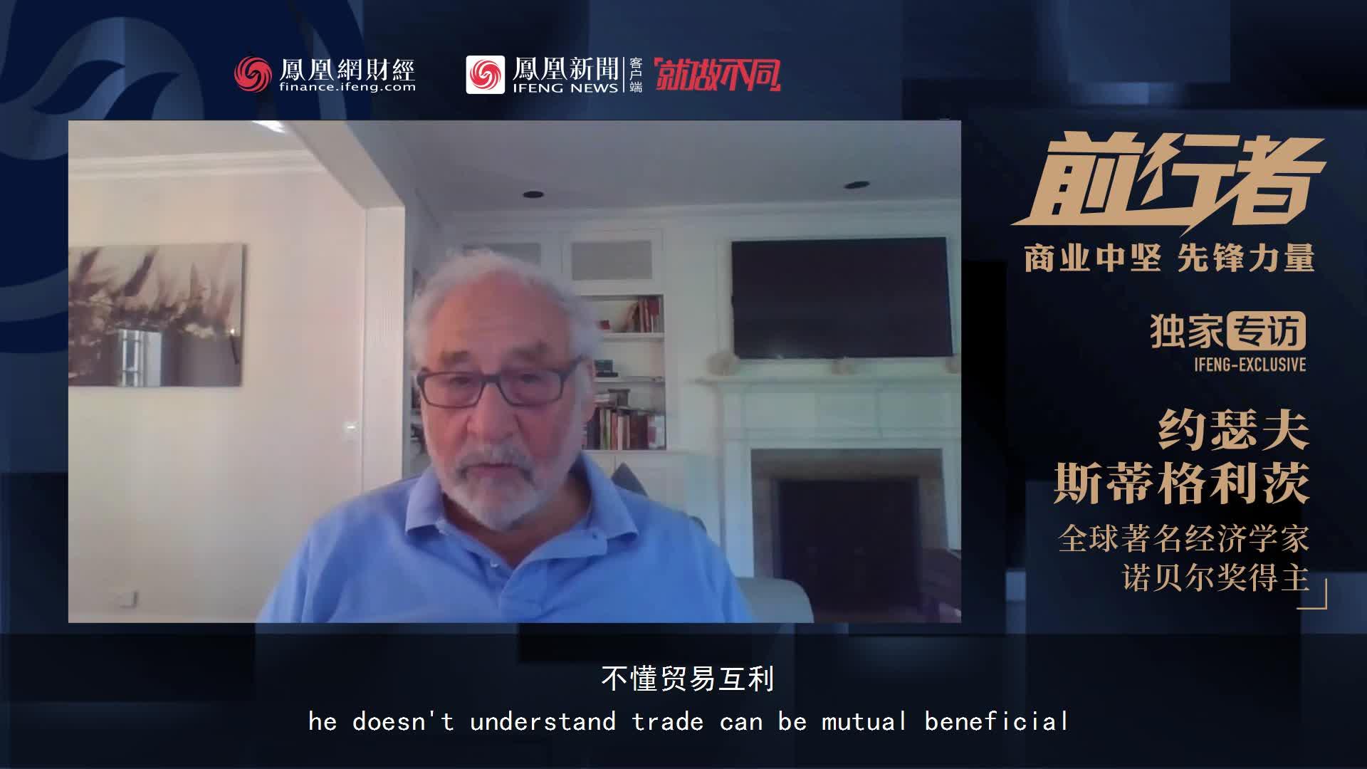 凤凰对话诺奖得主斯蒂格利茨:特朗普不懂经济 有他在全球贸易关系会一直紧张