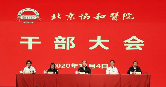 ▲北京协和医院干部大会主席台。