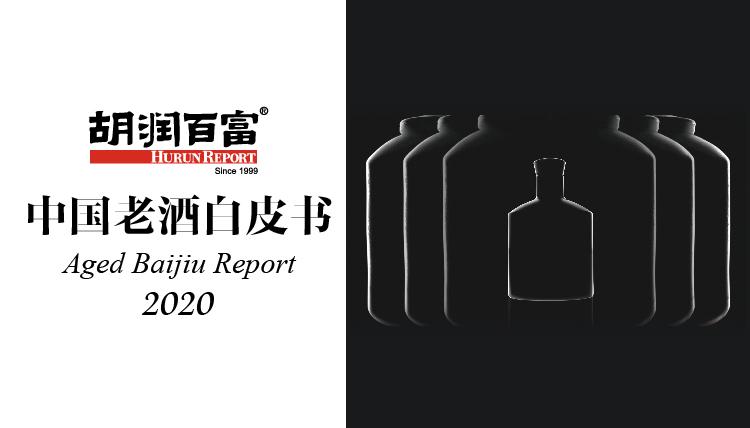 """胡润研究院:满足消费者""""真年份""""核心诉求的好酒即是老酒"""