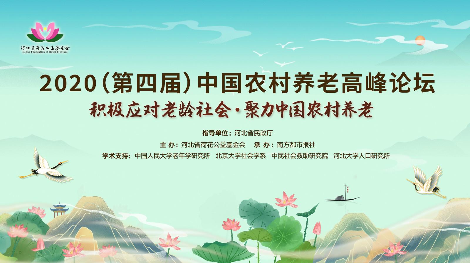 老龄社会农村老人如何不掉队?第四届中国农村养老高峰论坛召开