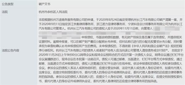 又一家国产车倒下!长江汽车破产清算 拖欠工资长达12个月