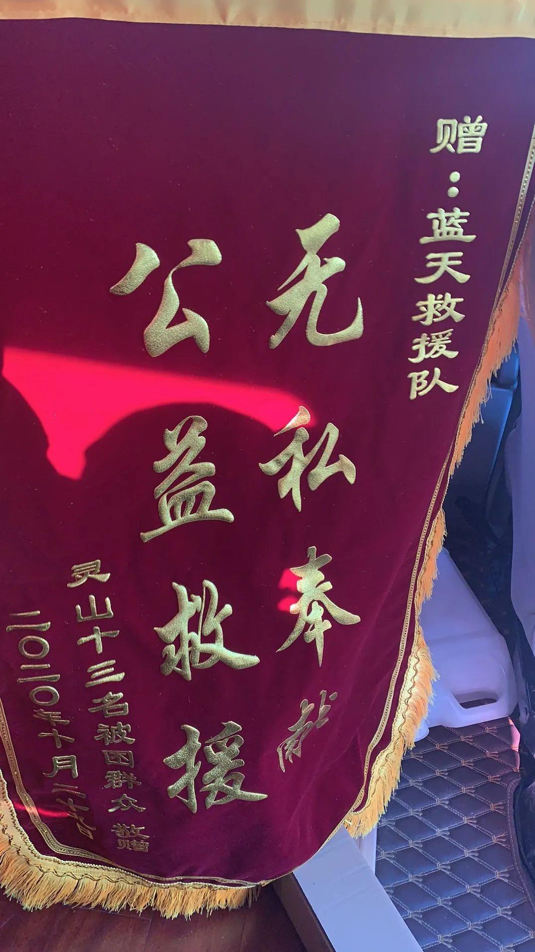 """【中国比特币】_驴友被救后送锦旗方式引争议,救援队称""""是羞辱"""""""