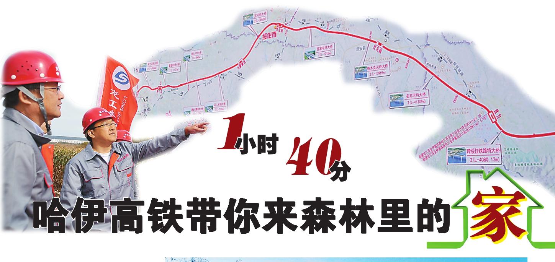 哈伊高铁路线图。 苏强摄