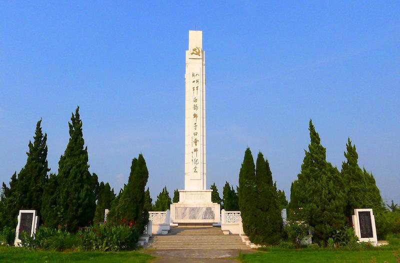 八路军新四军白驹狮子口会师纪念碑