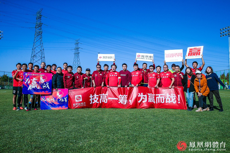 凤凰网勇夺中国网络杯第八冠!点球大战6-5击败腾讯网