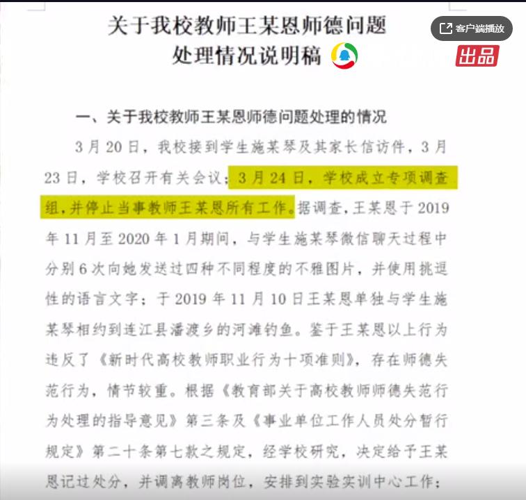 """【加密兔】_媒体:副教授涉猥亵女学生,""""调离岗位24个月""""合适吗?"""