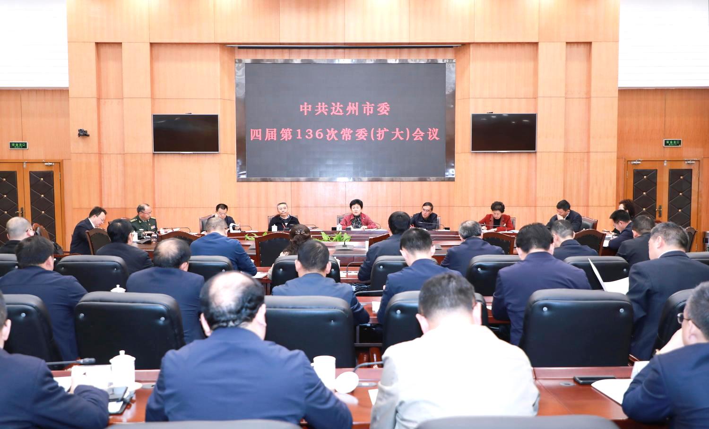 包惠主持召开达州市委常委(扩大)会议传达学习党的十九届五中全会精神